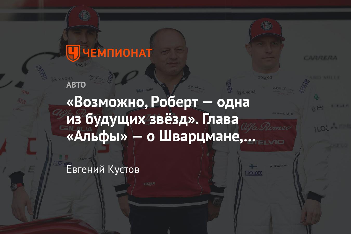 www.championat.com