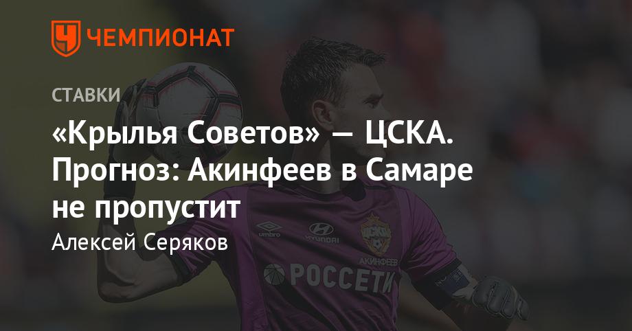 «Крылья Советов» — ЦСКА. Прогноз: Акинфеев в Самаре не пропустит