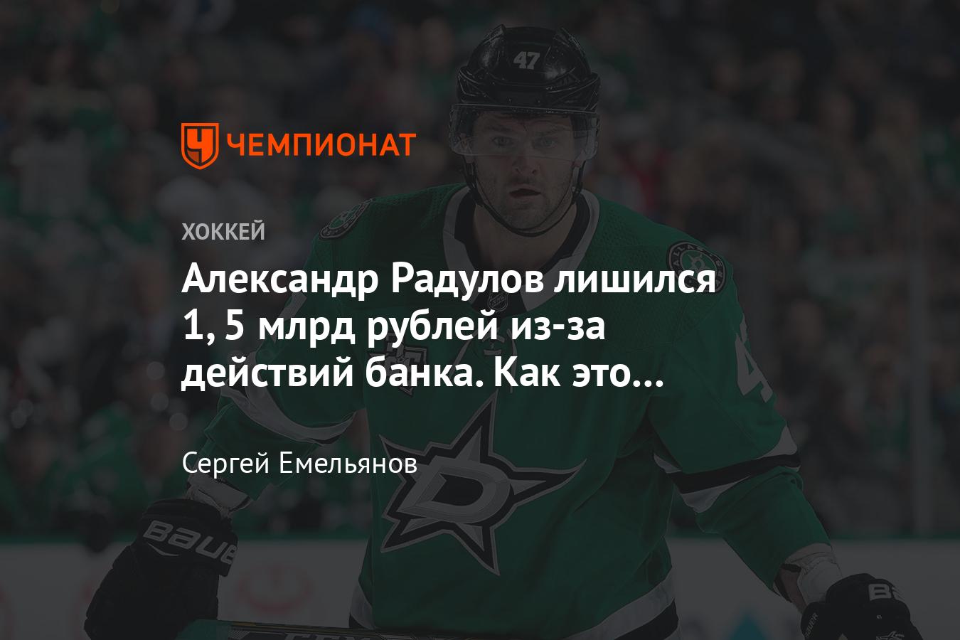 Радулов пять лет переводил зарплату в российский банк, у которого отобрали лицензию