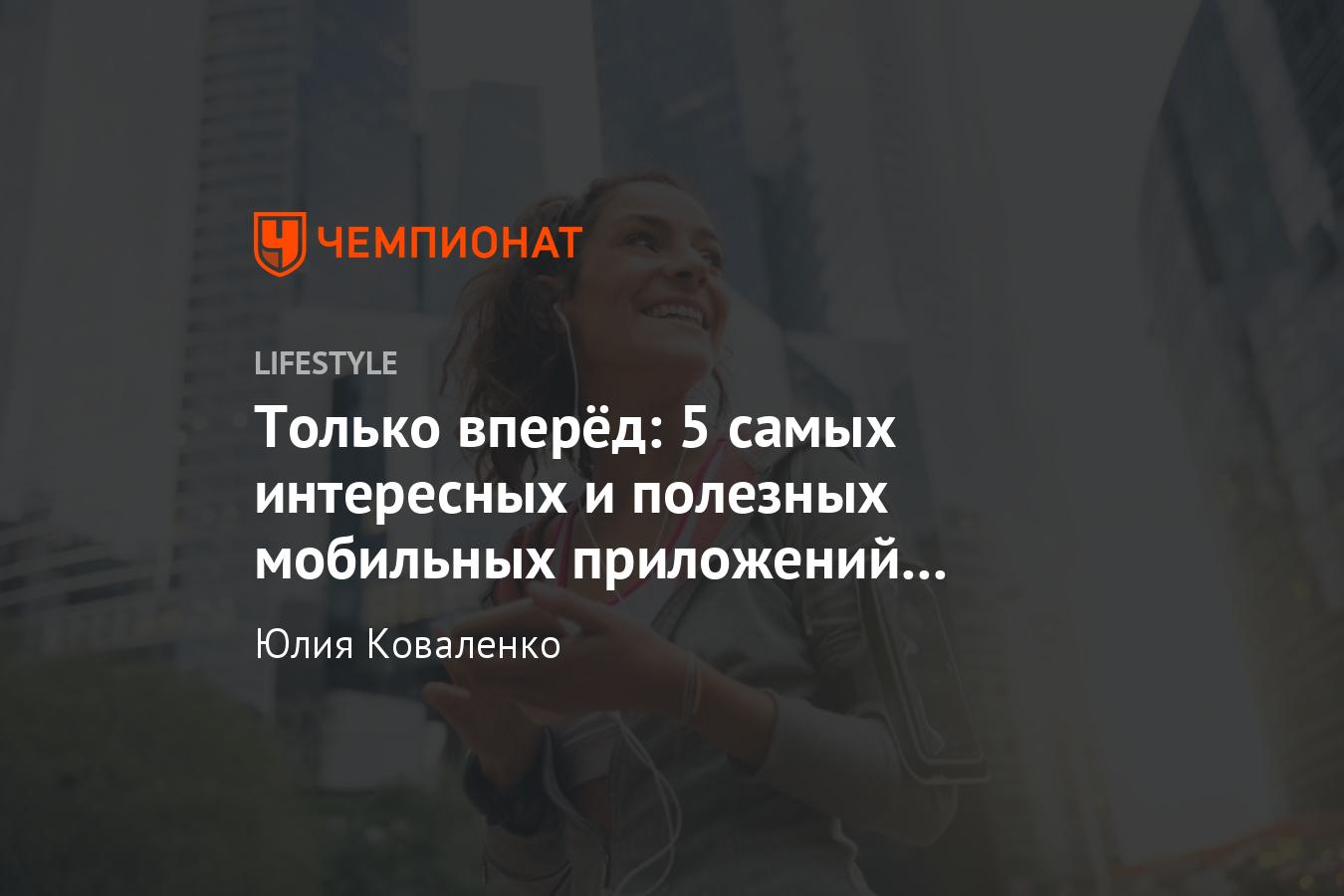 Лучшие приложения для бега для андроида на русском, топ бесплатные