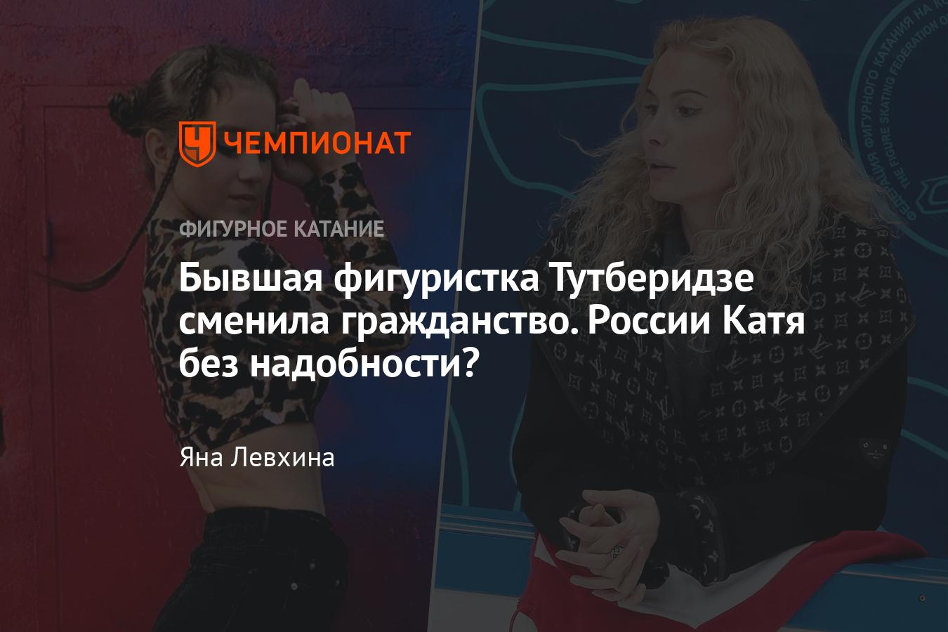 Российская фигуристка Екатерина Митрофанова сменила гражданство — успехи на юниорском уровне, совет от Тутберидзе
