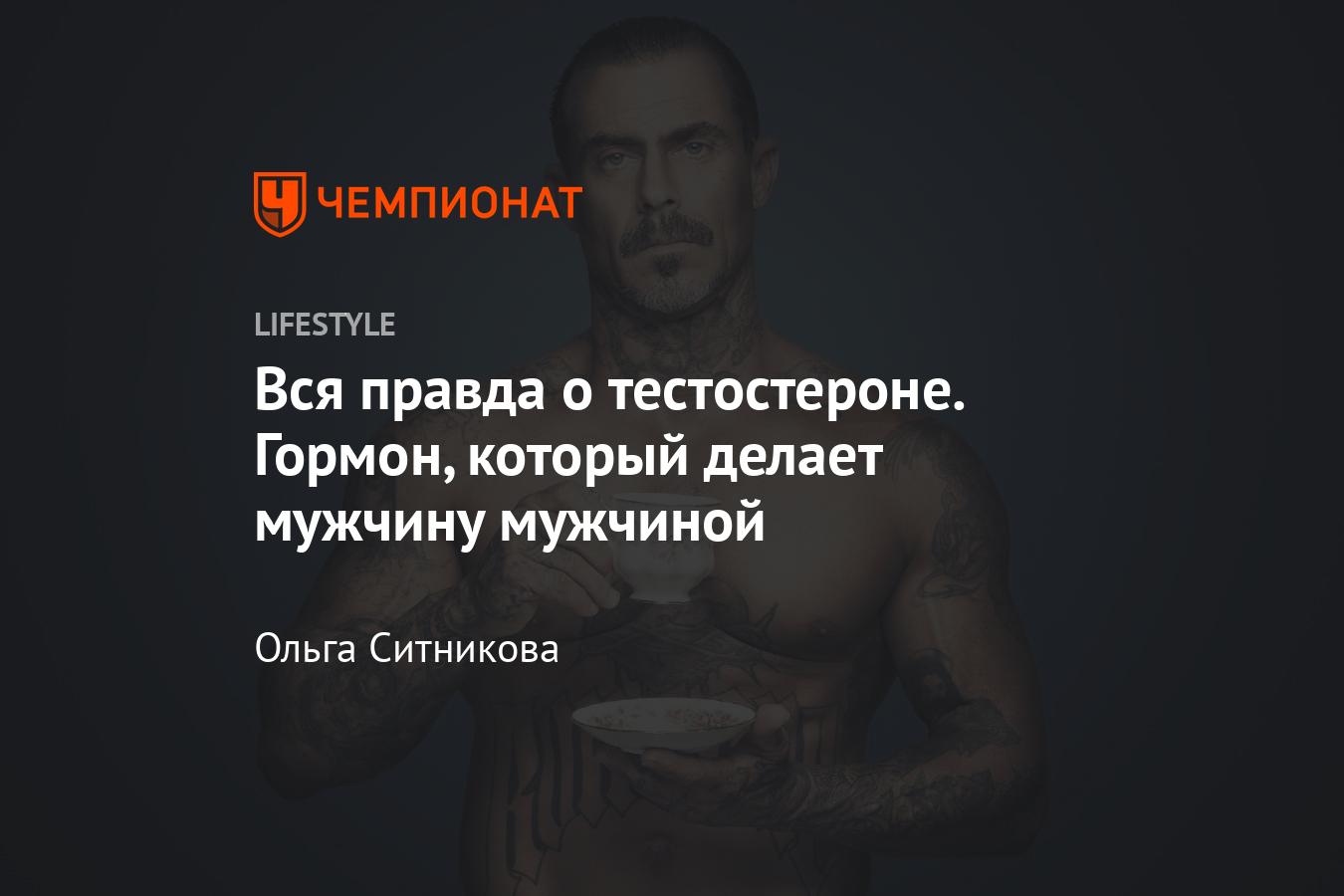 Общий тестостерон — норма у мужчин