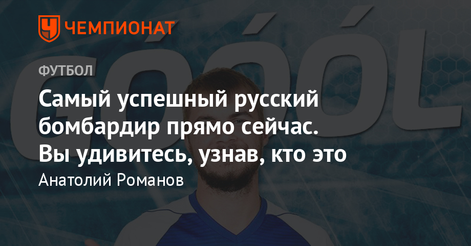 Russia's most productive football player plays the Czech Championship