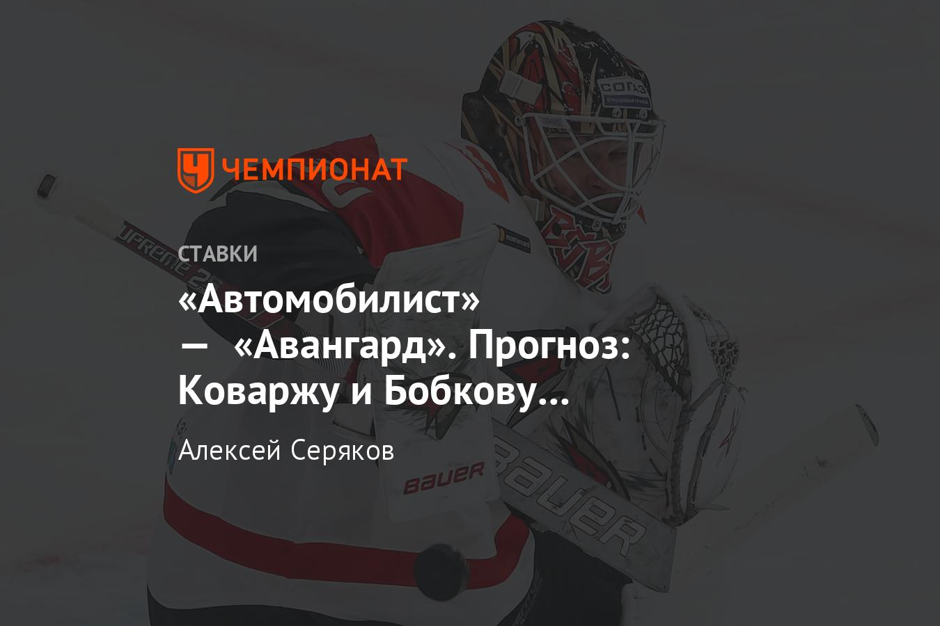 Автомобилист авангард хоккей прогноз [PUNIQRANDLINE-(au-dating-names.txt) 44
