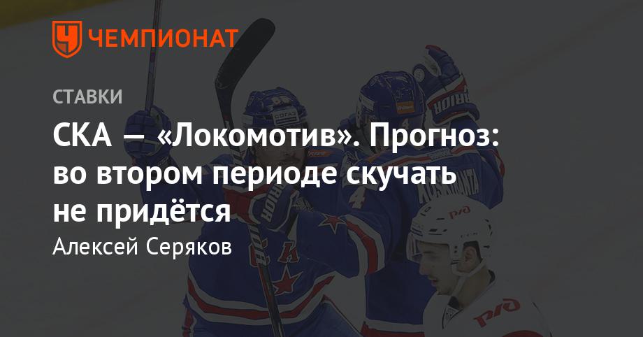 СКА — «Локомотив». Прогноз: во втором периоде скучать не придётся