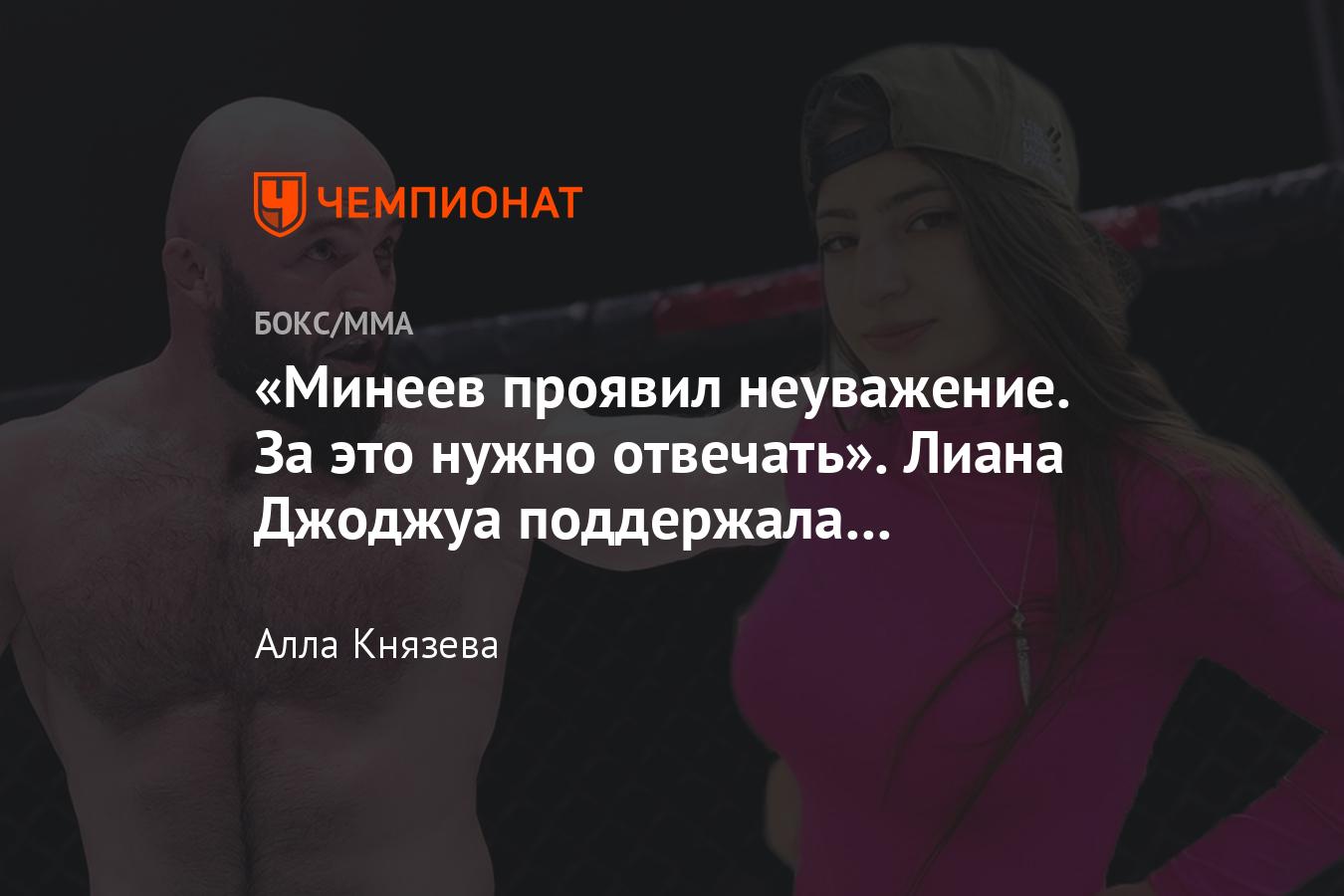 Боец UFC Лиана Джоджуа — о бое Макгрегора и Порье и о драке Исмаилова и Минеева, видео