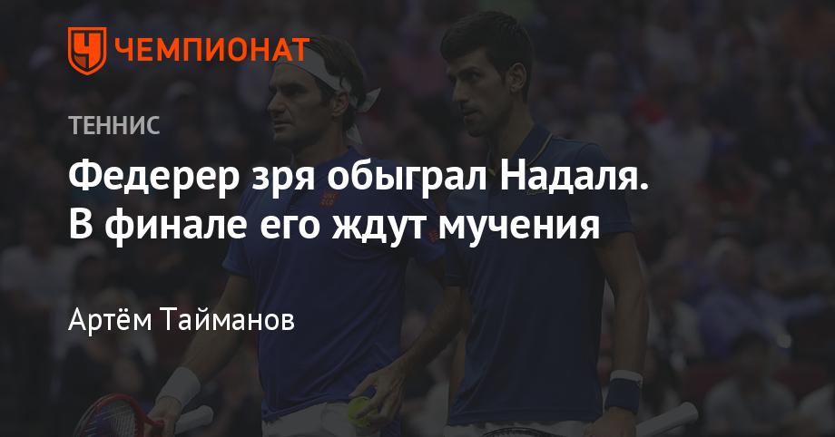 Федерер зря обыграл Надаля. В финале его ждут мучения