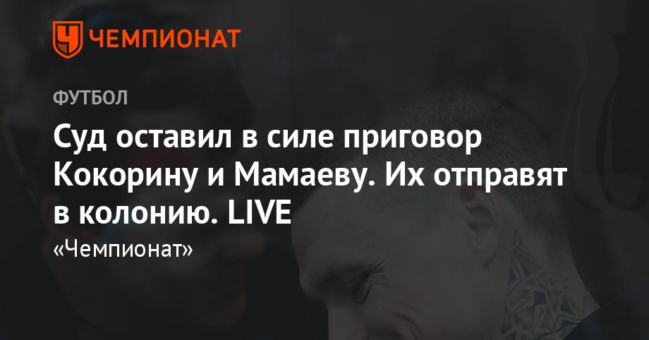 Кокорин и Мамаев апеллируют к судье. Что их ждёт дальше? LIVE