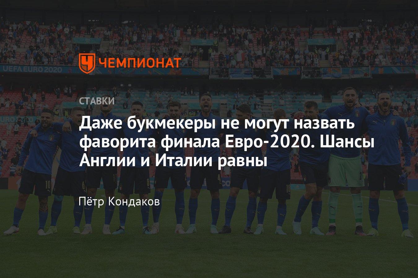 Ставки на футбол евро финал правила ставки бонуса в мелбет
