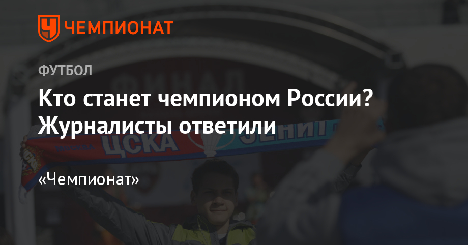 ставки кто станет чемпионом мира по футболу 2018