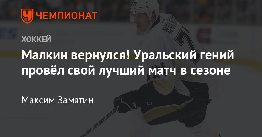 Малкин вернулся! Уральский гений провёл свой лучший матч в сезоне
