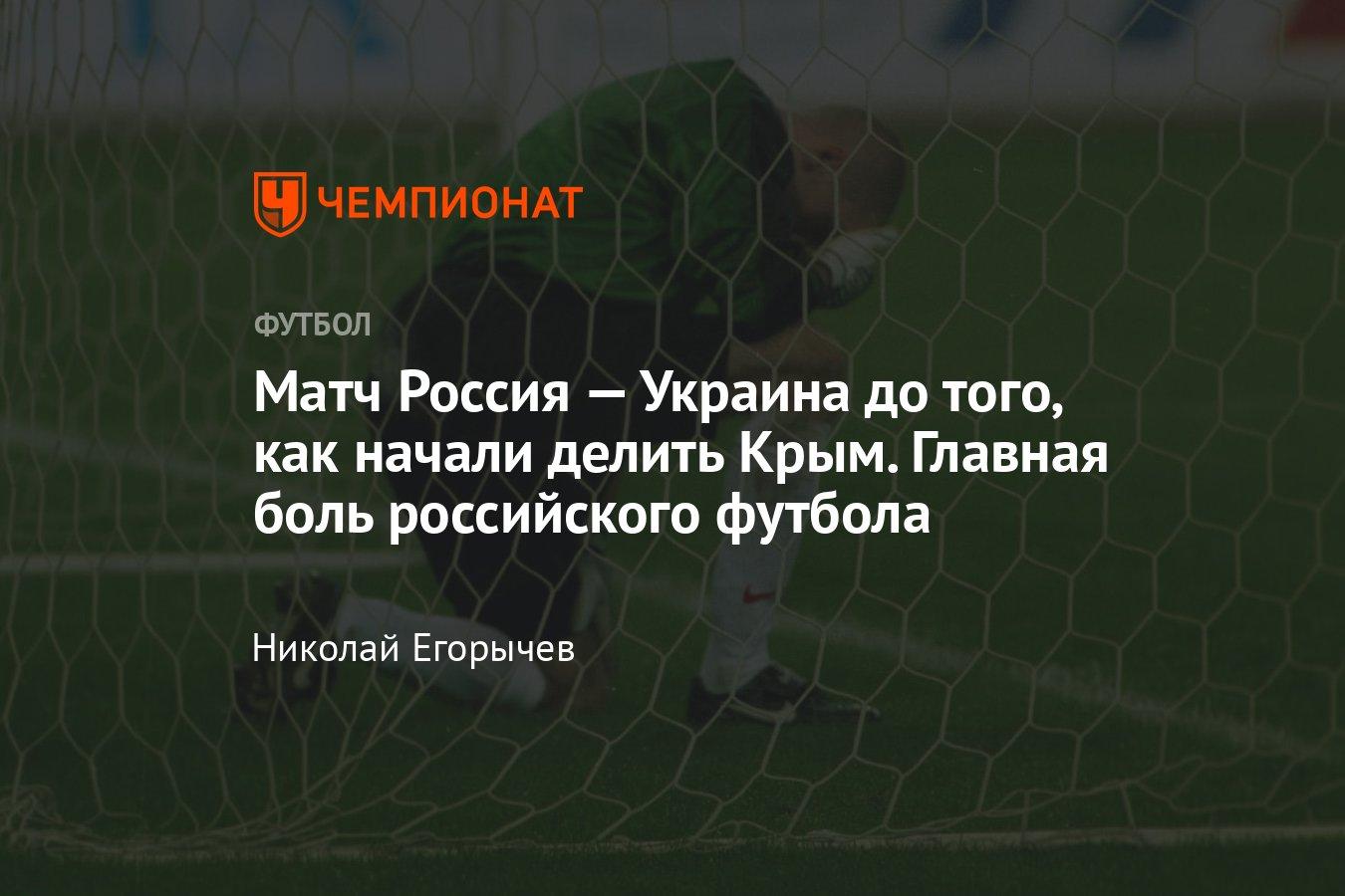 Photo of Матч Россия — Украина до того, как начали делить Крым. Главная боль российского футбола   championat