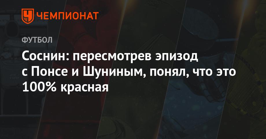 Алена Шишкова изменяет Тимати с футболистом Антоном Шуниным | 482x920