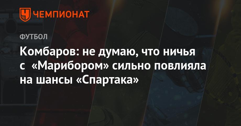 Комбаров: не думаю, что ничья с «Марибором» сильно повлияла на шансы «