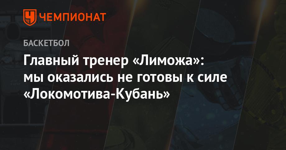 Главный тренер «Лиможа»: мы оказались не готовы к силе «Локомотива-Кубань»