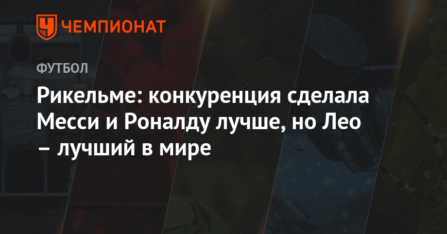 Главный тренер «Ростова» Валерий Карпин прокомментирует матч «Реала» и«Барселоны»