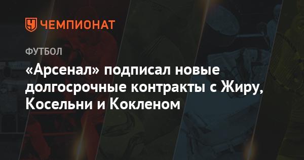 «Арсенал» подписал новые долгосрочные контракты с Жиру, Косельни и Кок