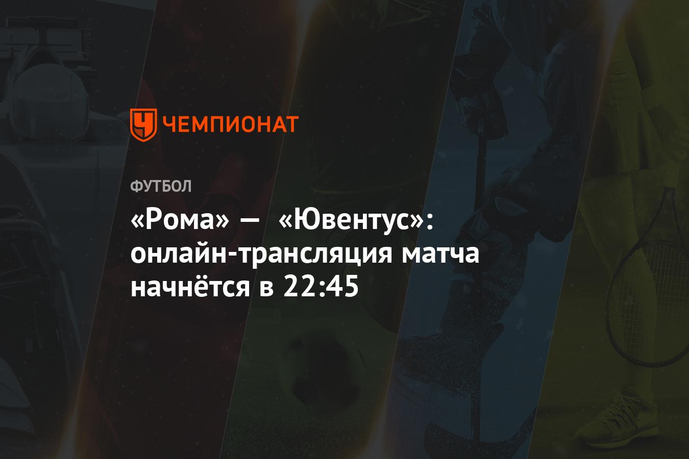 Он- лайн транслЯциЯ матча зенита с ювентусом