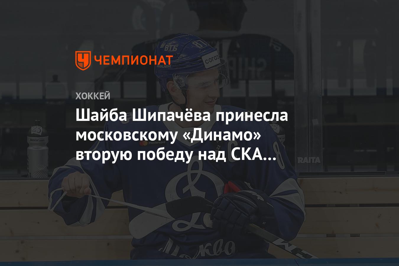 Шайба Шипачев Вадим Александрович принесла московским «Динамо» вторую победу над СКА в сезоне