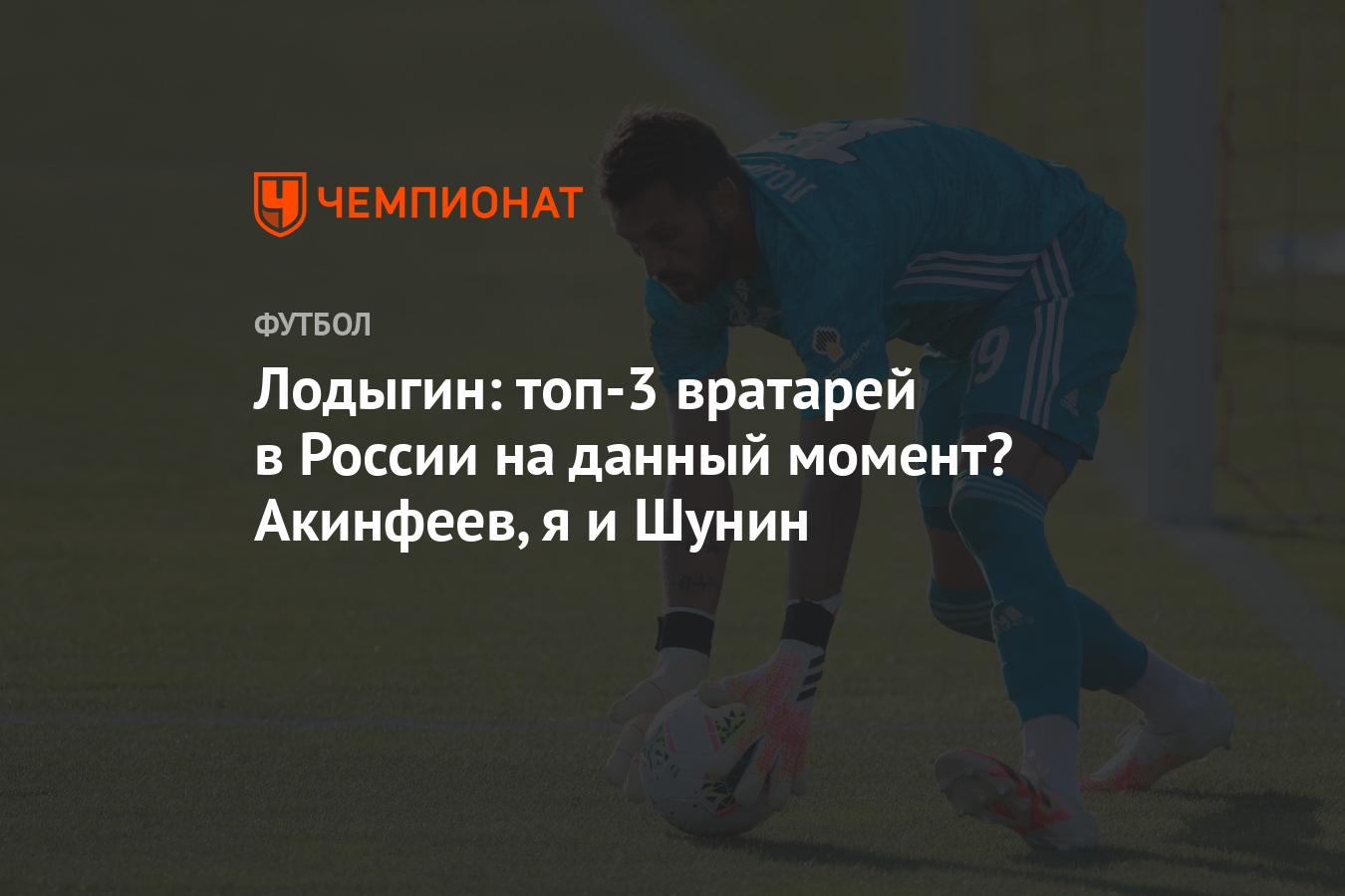 Лодыгин: топ-3 вратаря России на данный момент? Акинфеев, я и Шунин