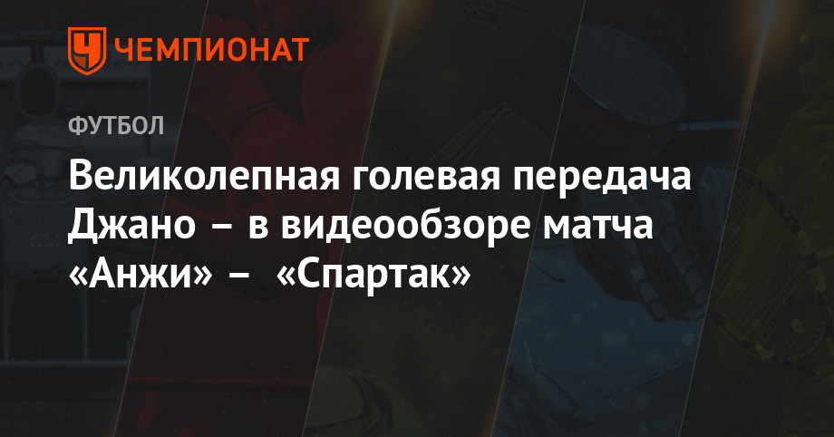 """A great deal with Jano - in the video review of the """"Anji"""" - """"Spartak"""" game - Championship.com"""