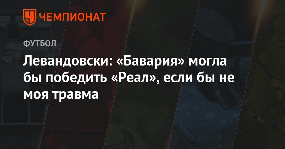 Левандовски: «Бавария» могла бы победить «Реал», если бы не моя травма
