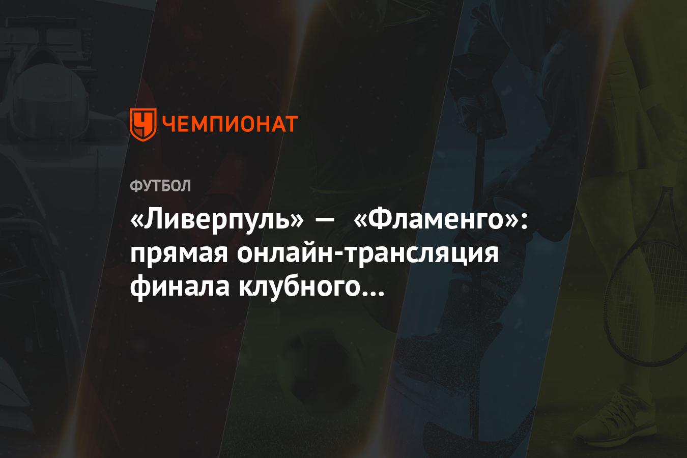 Ливерпуль астон вилла прямая трансляция на русском