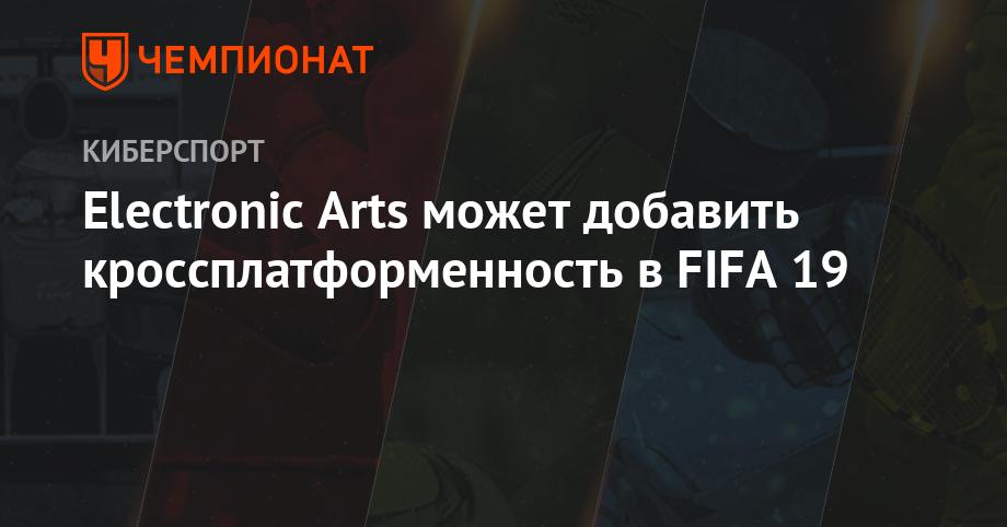 Electronic Arts может добавить кроссплатформенность в FIFA 19