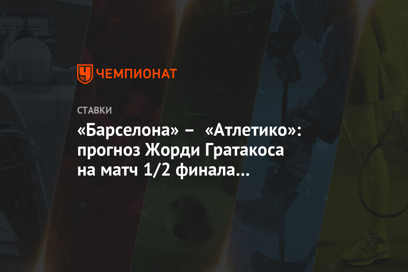 Полный матч атлетик манчестер юнайтед