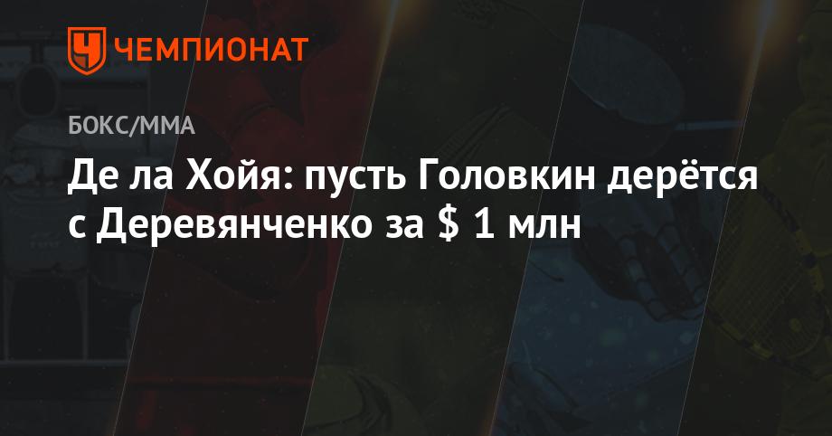Де ла Хойя: пусть Головкин дерётся с Деревянченко за $ 1 млн - Чемпионат