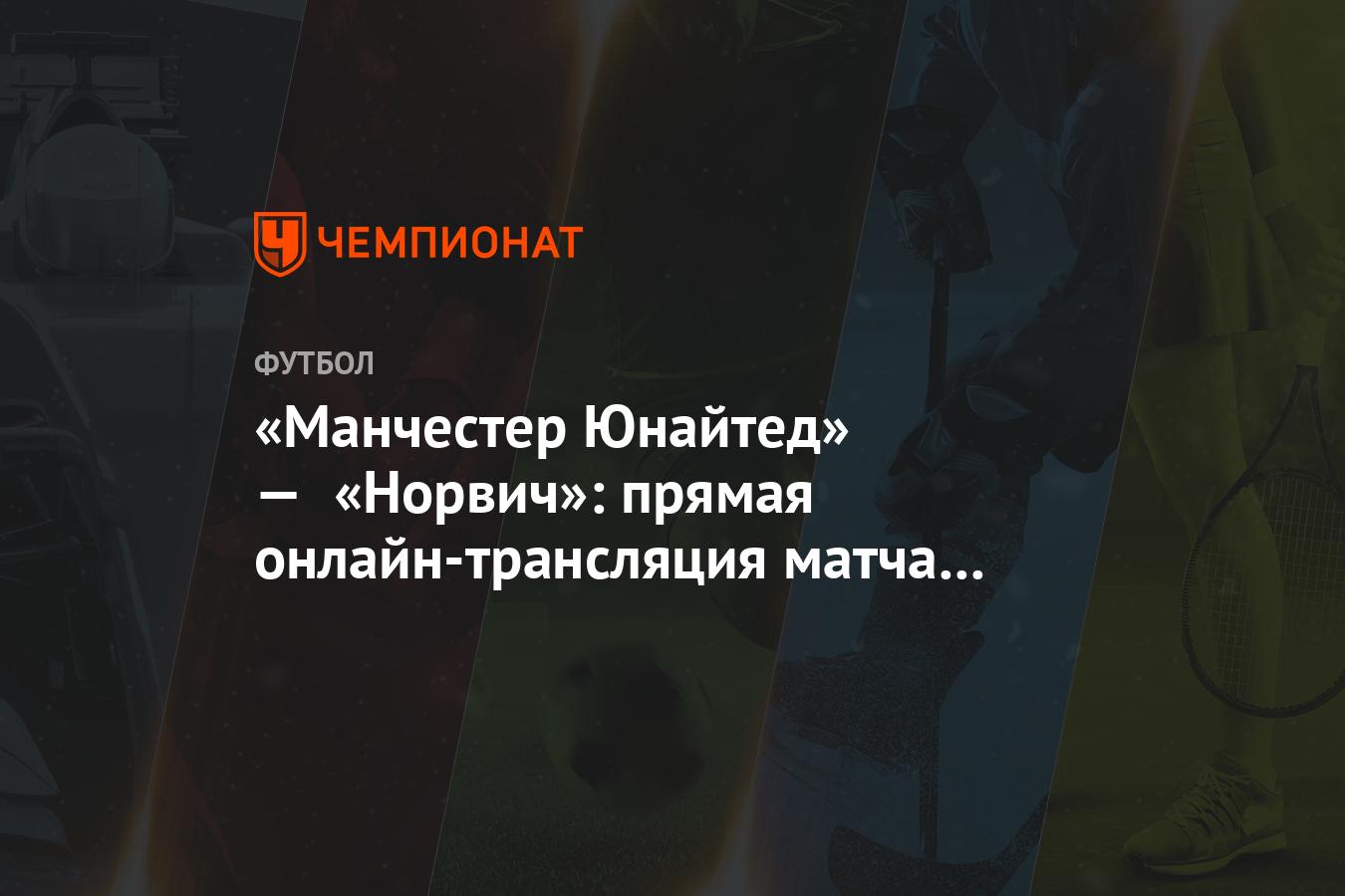 Интернет трансляция матча шальке 04 манчестер юнайтед