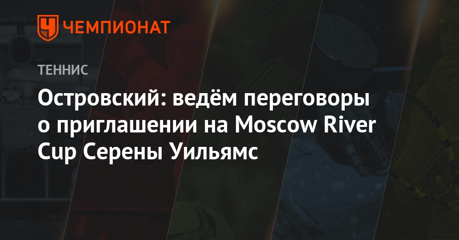Шарапова отказалась отучастия вMoscow River Cup