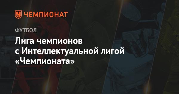 Чемпионат лига чемпионов