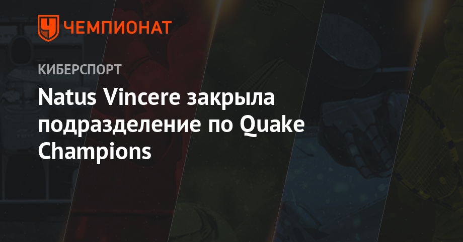 Natus Vincere закрыла подразделение по Quake Champions