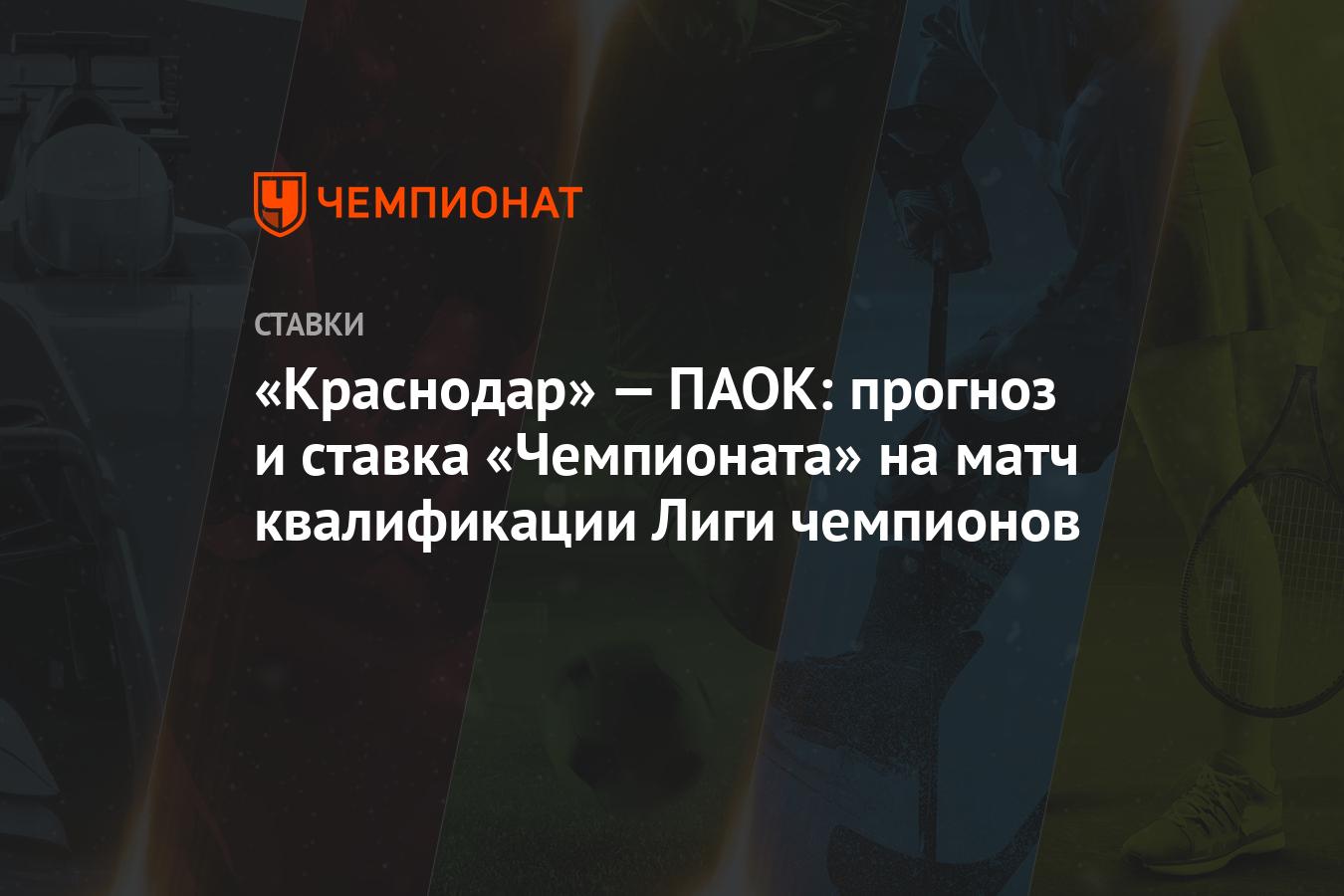 «Краснодар» — ПАОК: прогноз и ставка «Чемпионата» на матч квалификации Лиги чемпионов