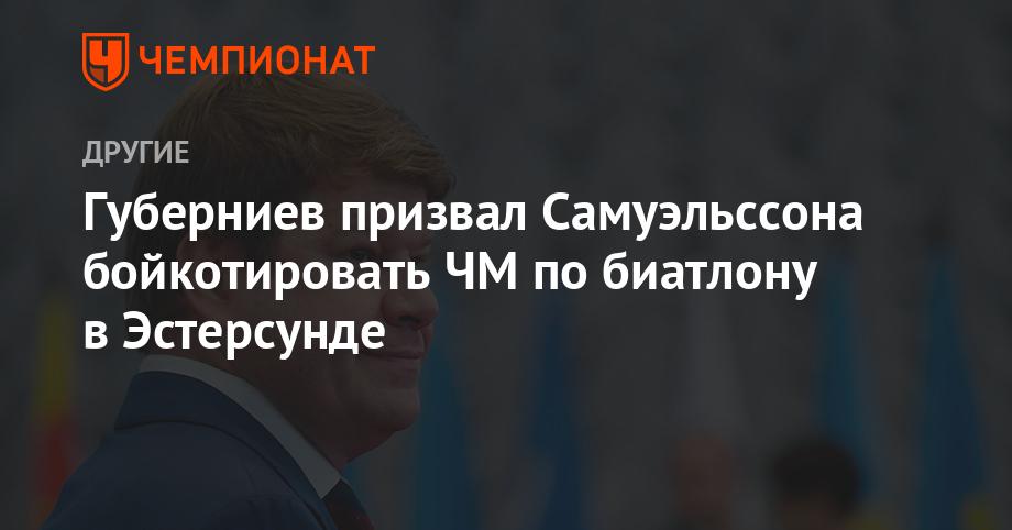 Guberniev called on Samuelsson to boycott the Biathlon World Cup in Ostersund