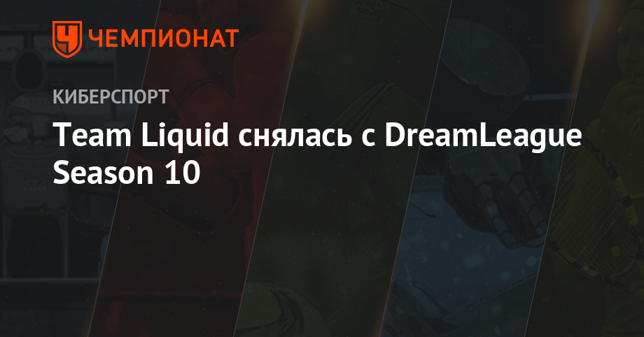 Team Liquid снялась с DreamLeague Season 10