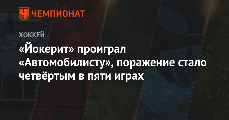 Наконец-то повезло вбуллитах: «Автомобилист» обыграл «Йокерит» ввыездном матче
