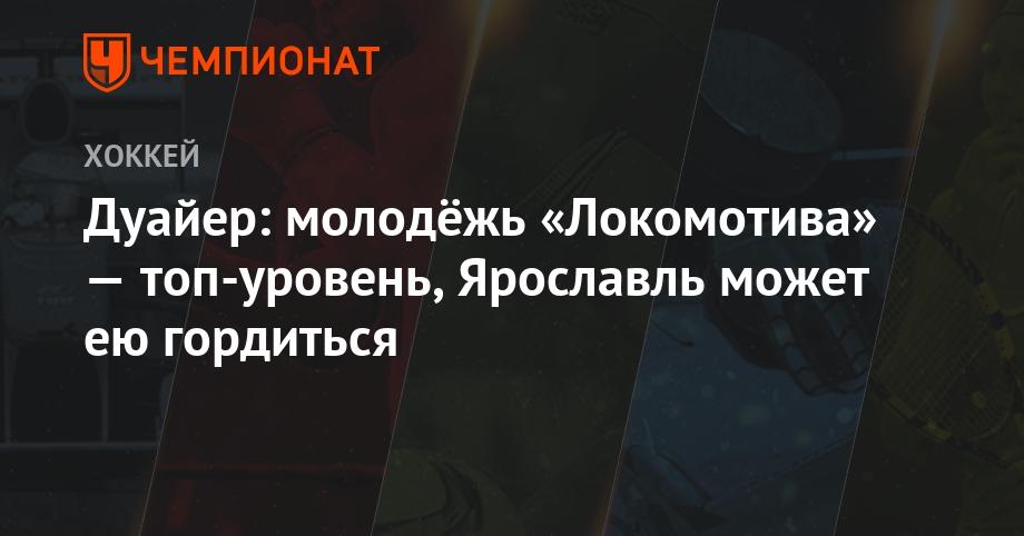 Гол Локтионова помог «Локомотиву» обыграть минское «Динамо»