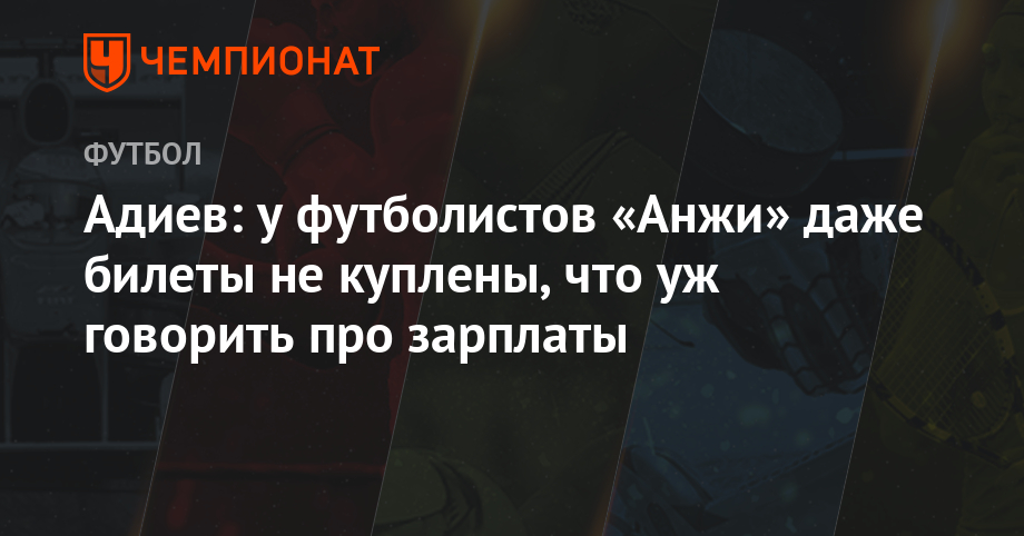 Adiev: even the tickets are not purchased from Anji football players, what can we say about salaries