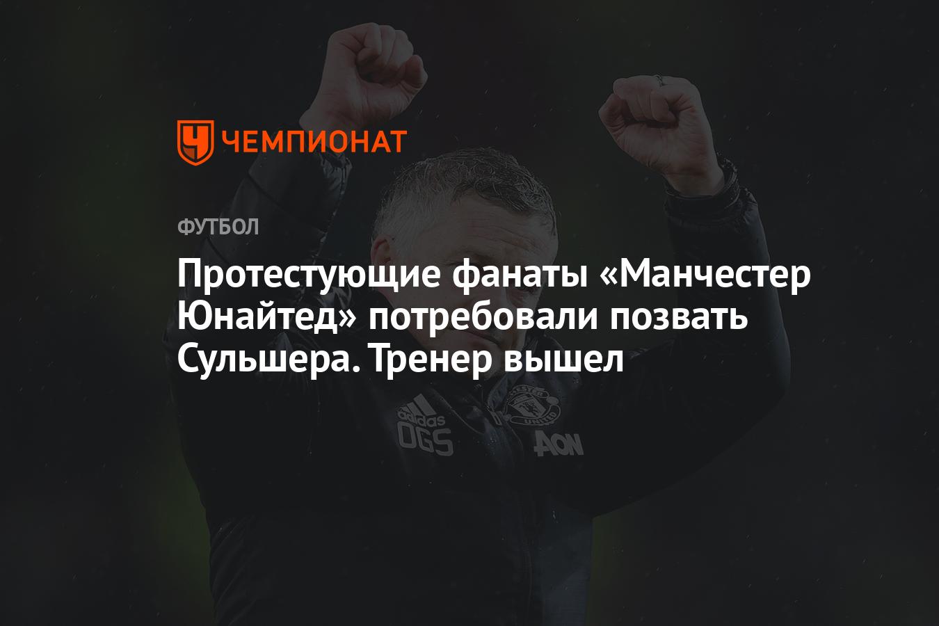 Протестующие фанаты «Манчестер Юнайтед» потребовали позвать Сульшера.  тренер вышел
