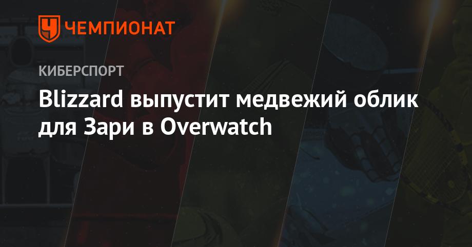 Blizzard выпустит медвежий облик для Зари в Overwatch