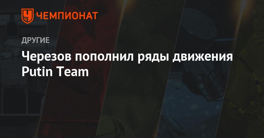 Олимпийский чемпион побиатлону Шипулин присоединился кPutin Team