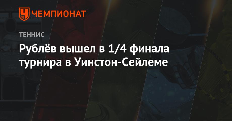 Рублёв вышел в 1/4 финала турнира в Уинстон-Сейлеме - Чемпионат