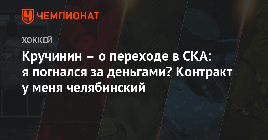 Кручинин – о переходе в СКА: я погнался за деньгами? Контракт у меня челябинский - Чемпионат