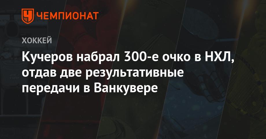 «Тампа» одолела «Ванкувер», Кучеров иСергачёв набрали три очка