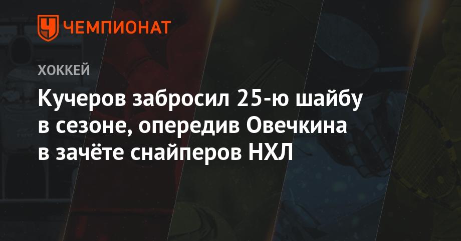 Кучеров— 3-я  звезда декабря вНХЛ