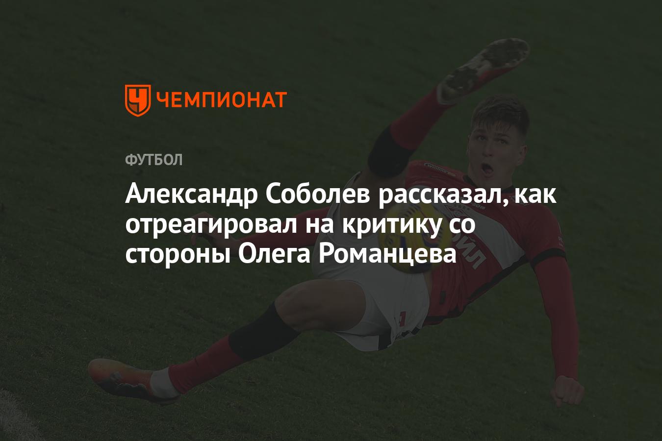 Александр Соболев рассказал, как отреагировал на критику со стороны Олега Романцева