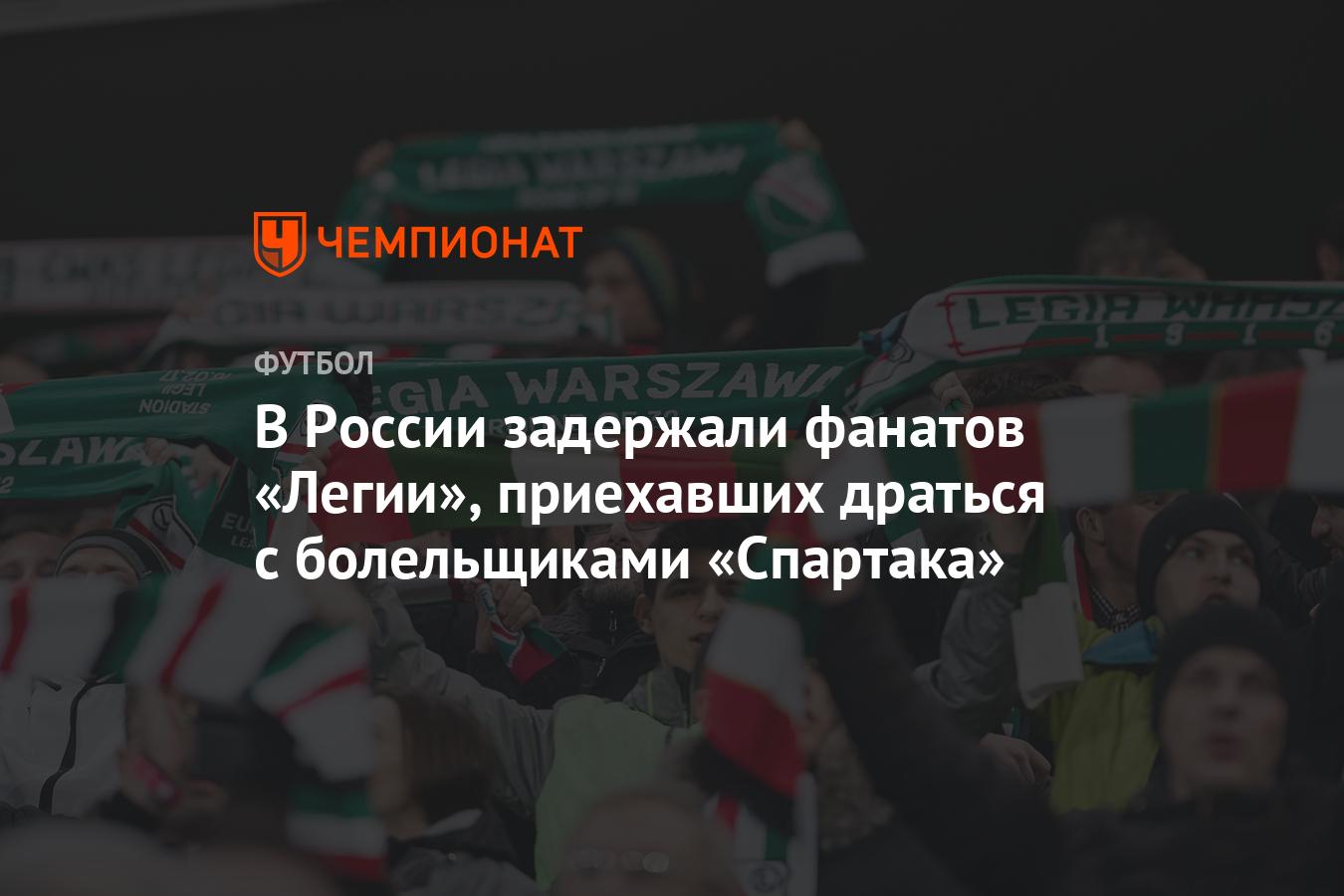 В России задержали фанатов «Легии», приехавших драться с болельщиками «Спартака»