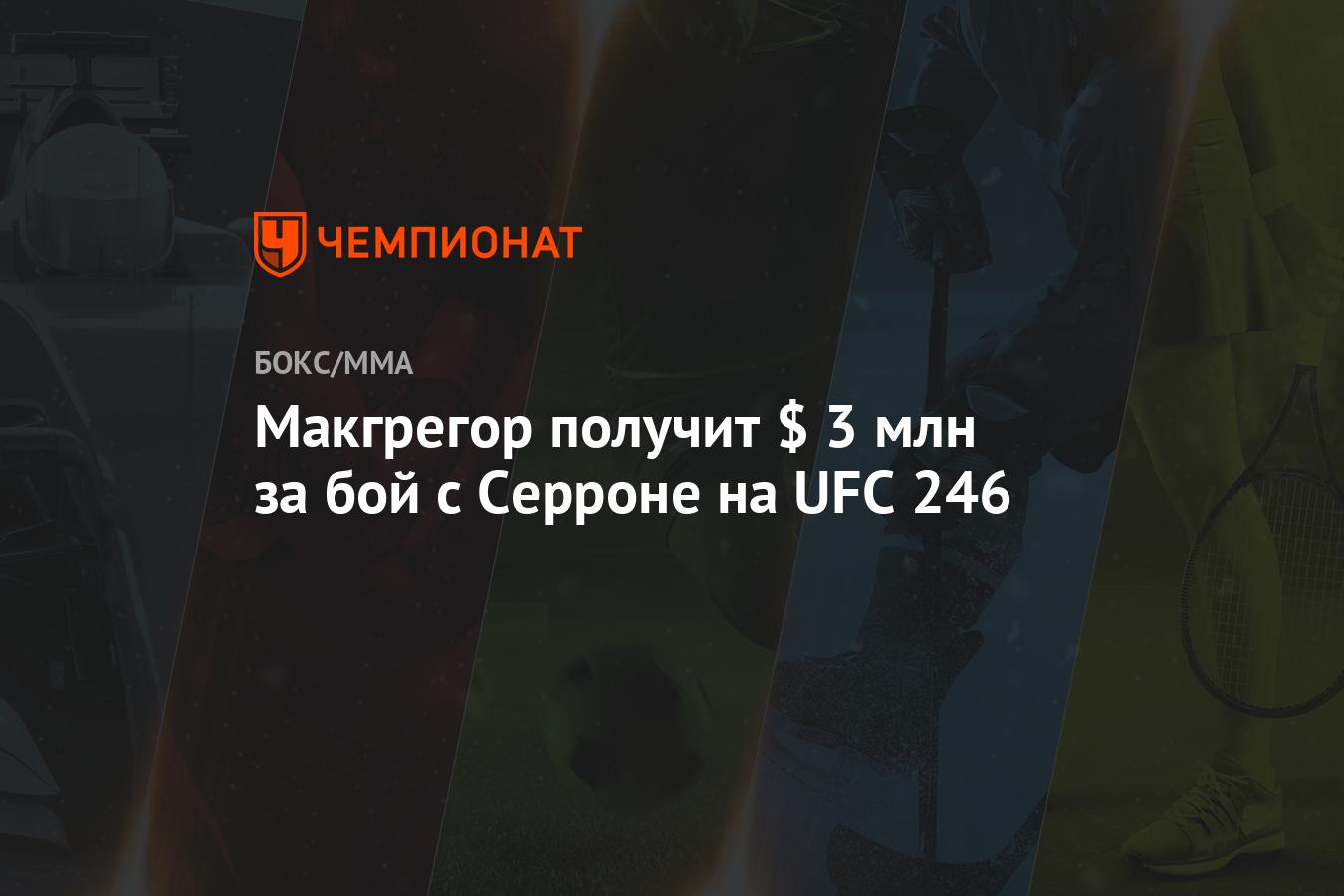 Макгрегор получит $ 3 млн за бой с Серроне на UFC 246